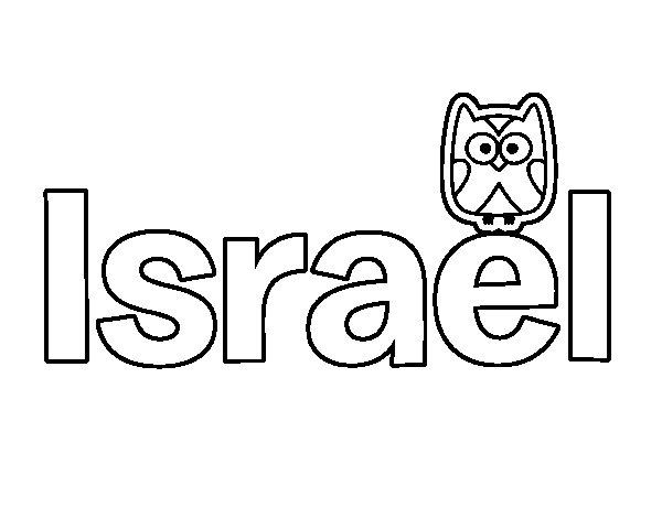 Dibujo de nombre israel para colorear - Nombres de ninos para colorear ...